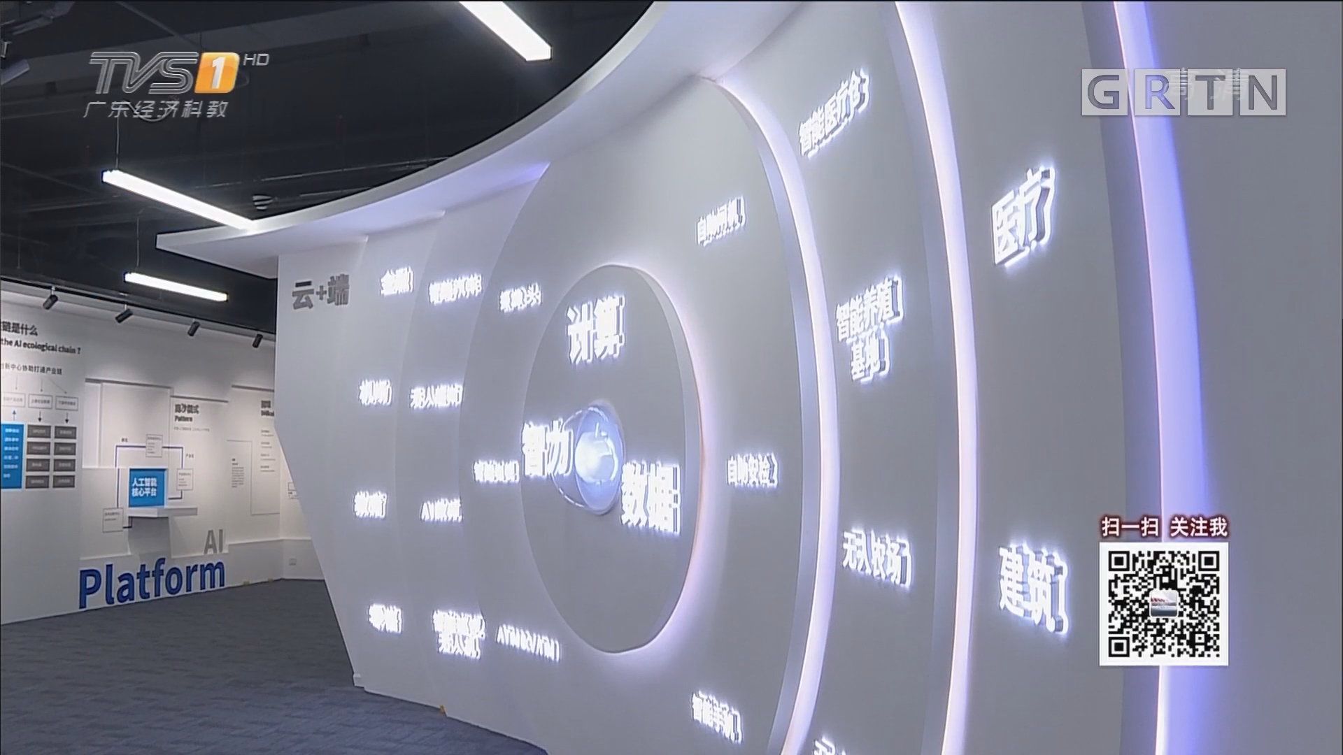 未来已来 南沙打造人工智能城市典范