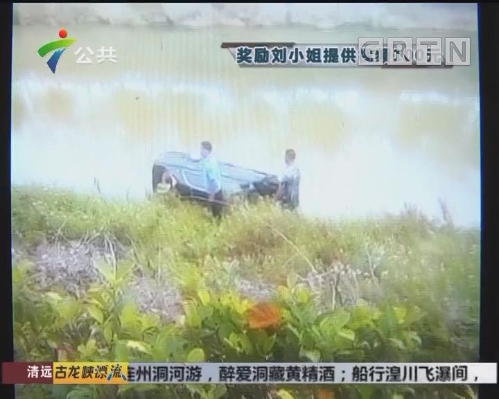 """惠州:小车""""飞""""进河中 一人被困车内"""