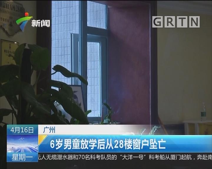 广州:6岁男童放学后从28楼窗户坠亡