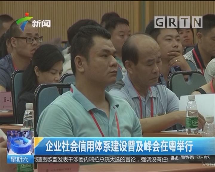 企业社会信用体系建设普及峰会在粤举行