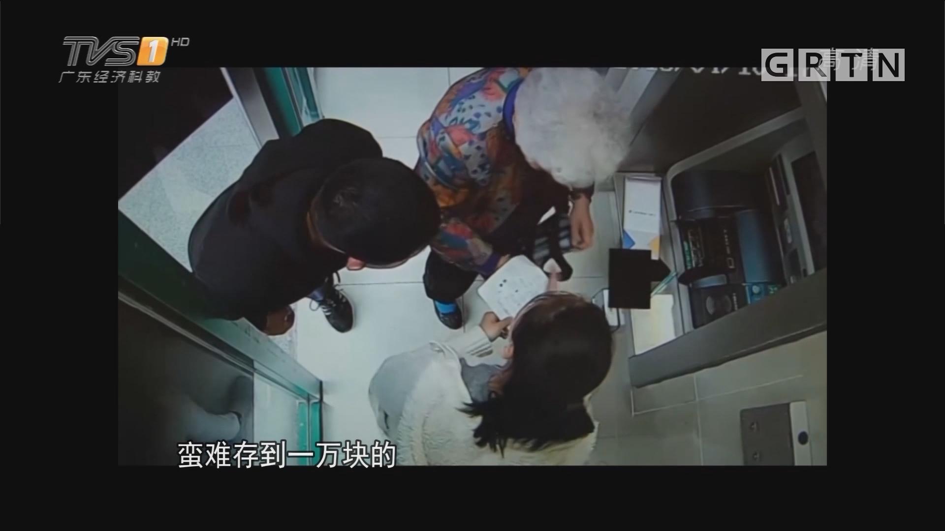 上海:老人欲转账 小伙狂敲ATM机门阻止