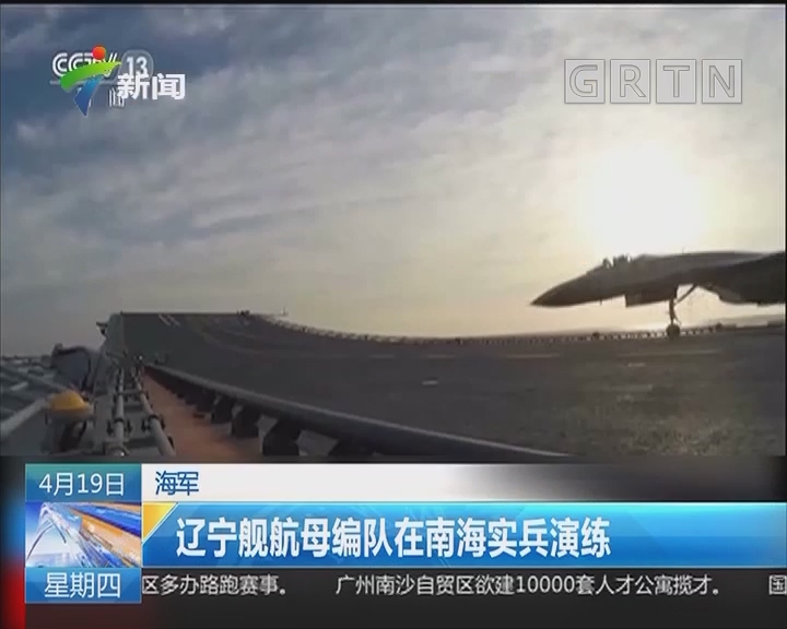 海军:辽宁舰航母编队在南海实兵演练