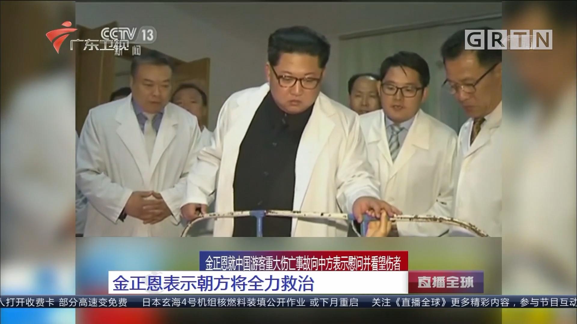 金正恩就中国游客重大伤亡事故向中方表示慰问并看望伤者 金正恩表示朝方将全力救治