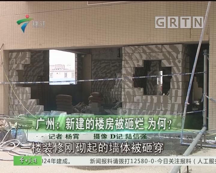 广州:新建的楼房被砸烂 为何?