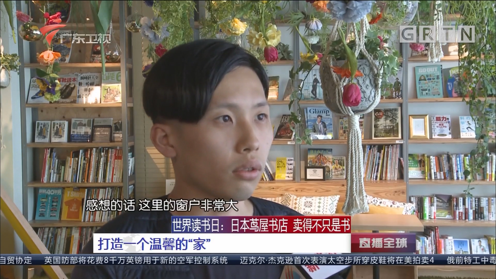 """世界读书日:日本茑屋书店 卖得不只是书 打造一个温馨的""""家"""""""