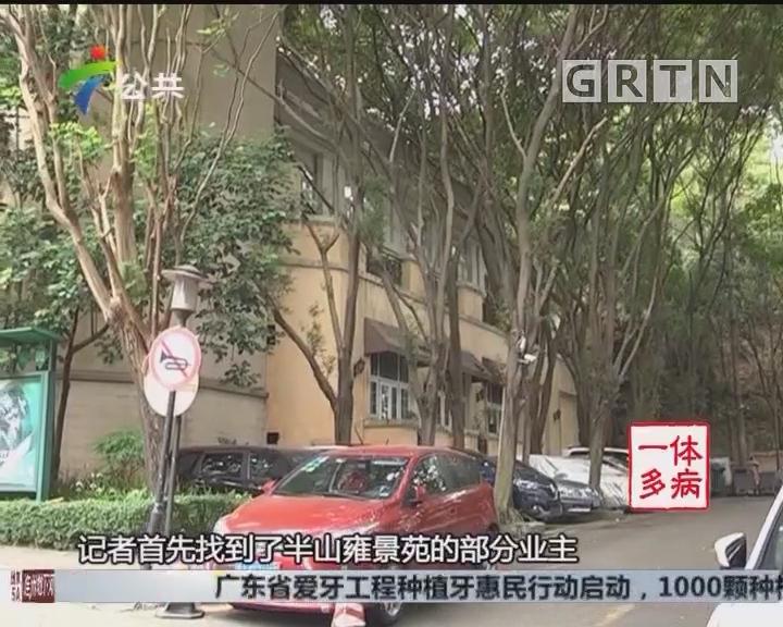 """广州:""""上学捷径""""起争议 居委已介入协调"""