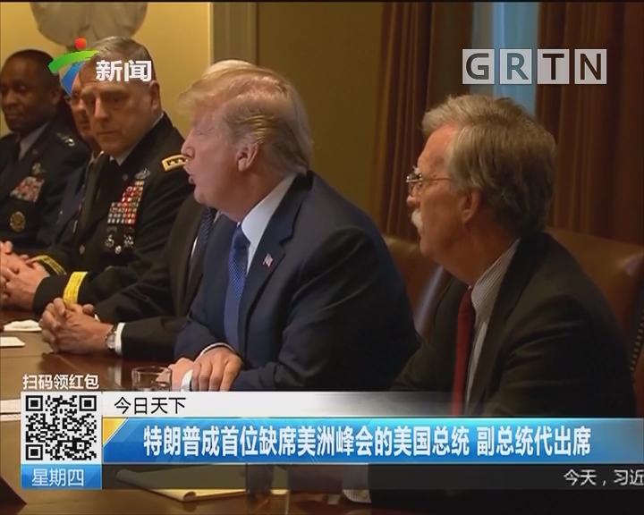 特朗普成首位缺席美洲峰会的美国总统 副总统代出席