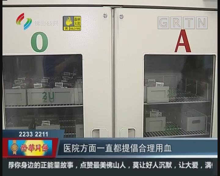 佛山:取消互助献血 对患者影响大吗?