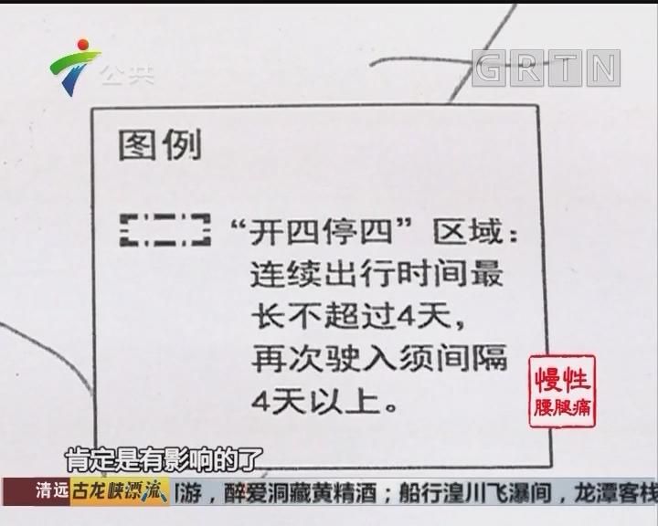"""广州:或将限行外地车 """"开四停四""""非""""限外"""""""