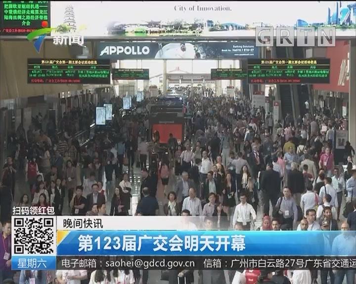 第123届广交会明天开幕
