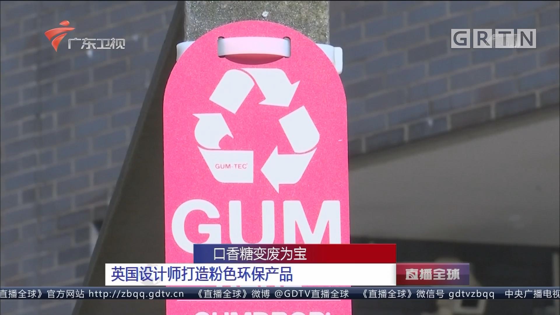 口香糖变废为宝 英国设计师打造粉色环保产品