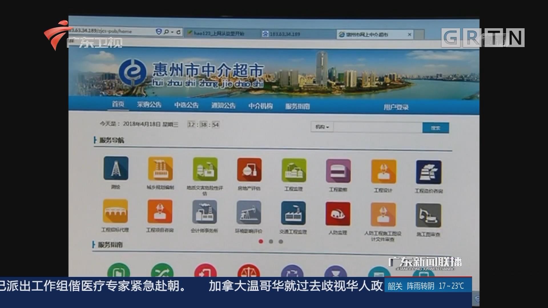 """惠州:大力推进""""网上中介超市""""改革"""