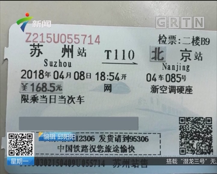 """奇怪的车票:火车票上""""打补丁"""" 南京变北京"""