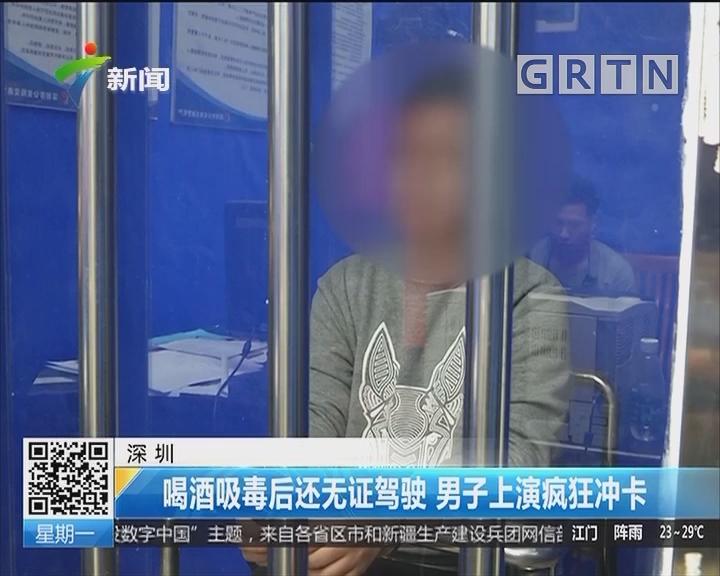 深圳:喝酒吸毒后还无证驾驶 男子上演疯狂冲卡