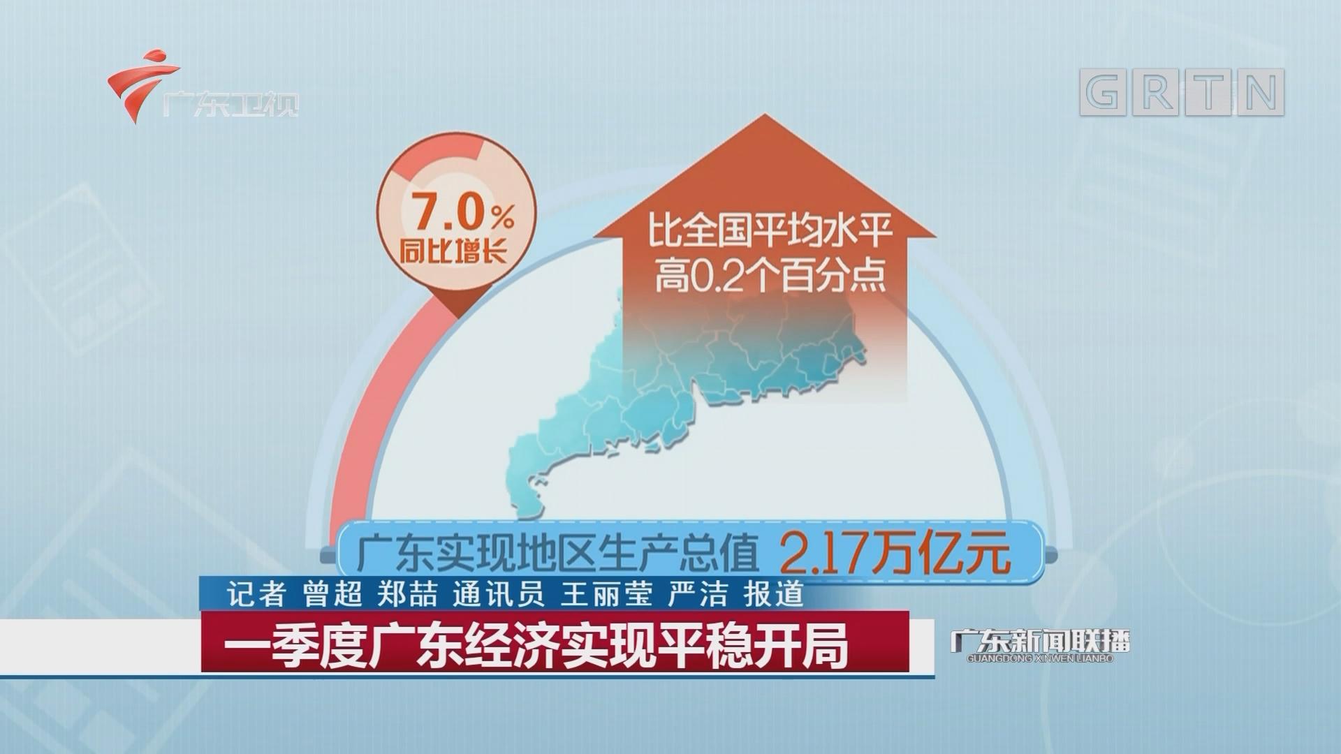 一季度广东经济实现平稳开局
