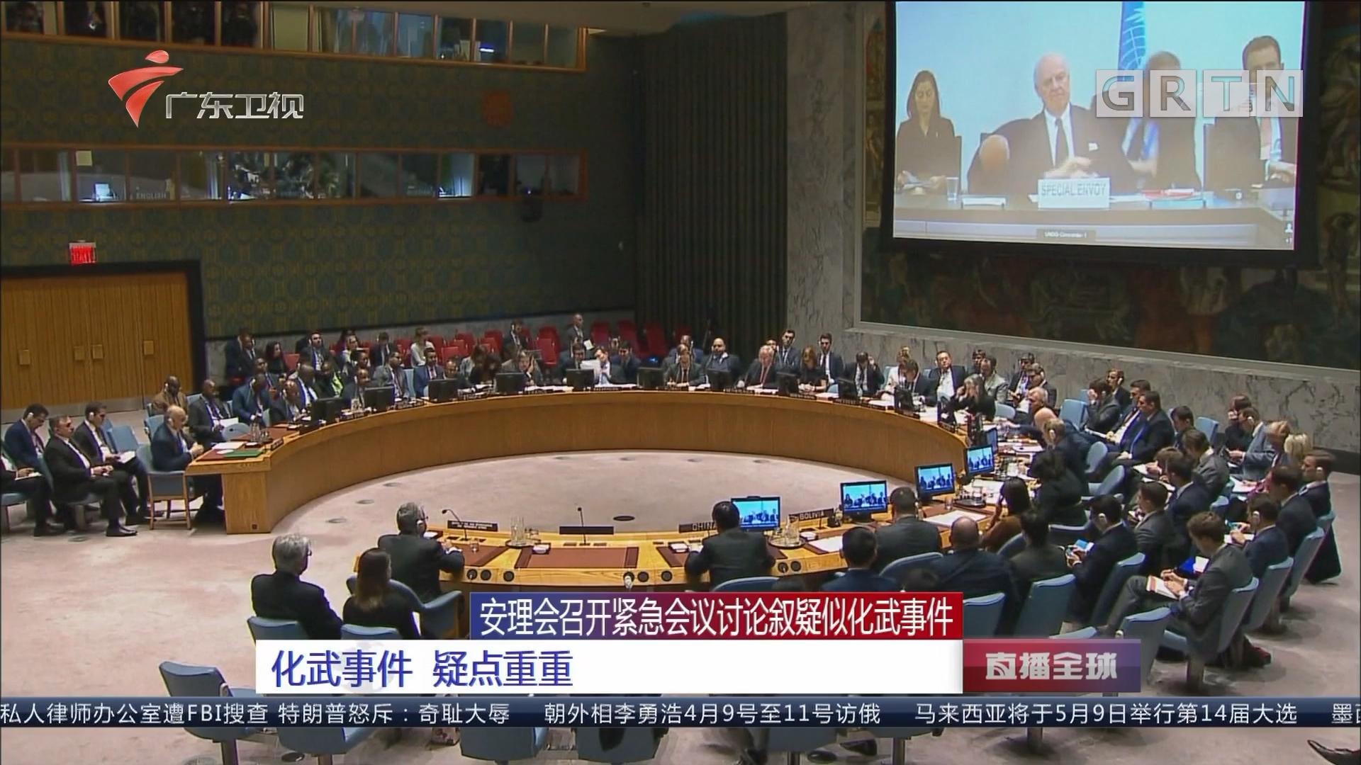 安理会召开紧急会议讨论叙疑似化武事件:美俄互掐 争论不断