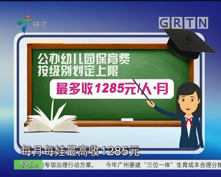广州规范幼儿园收费 公办园最高收每月1285元