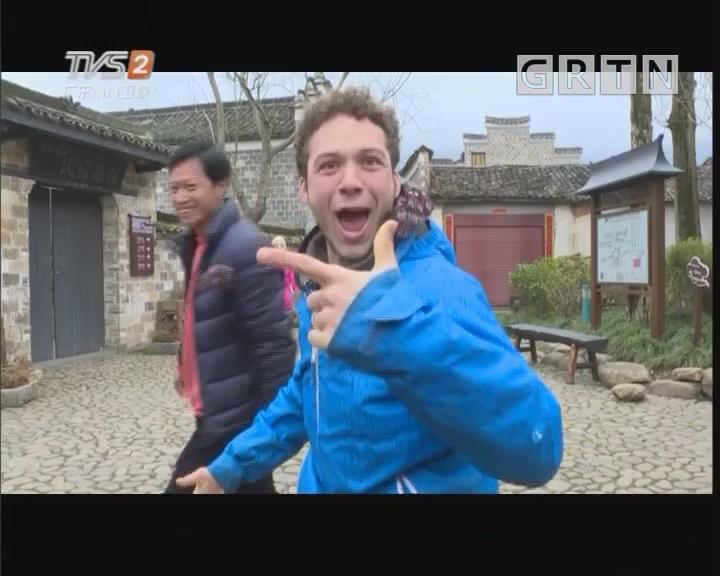[2018-04-08]潮流假期:环球旅行家玩转衢州4