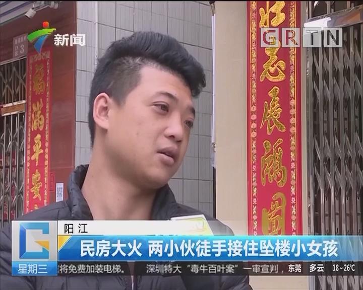 阳江:民房大火 两小伙徒手接住坠楼小女孩
