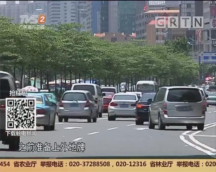 """广州""""开四停四""""新政:广州拟提高个人车牌摇号中签率"""