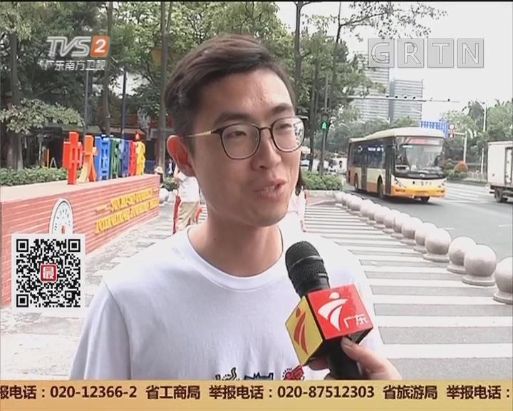 """广州:华农成""""网红打卡点"""" 日客流超20万"""