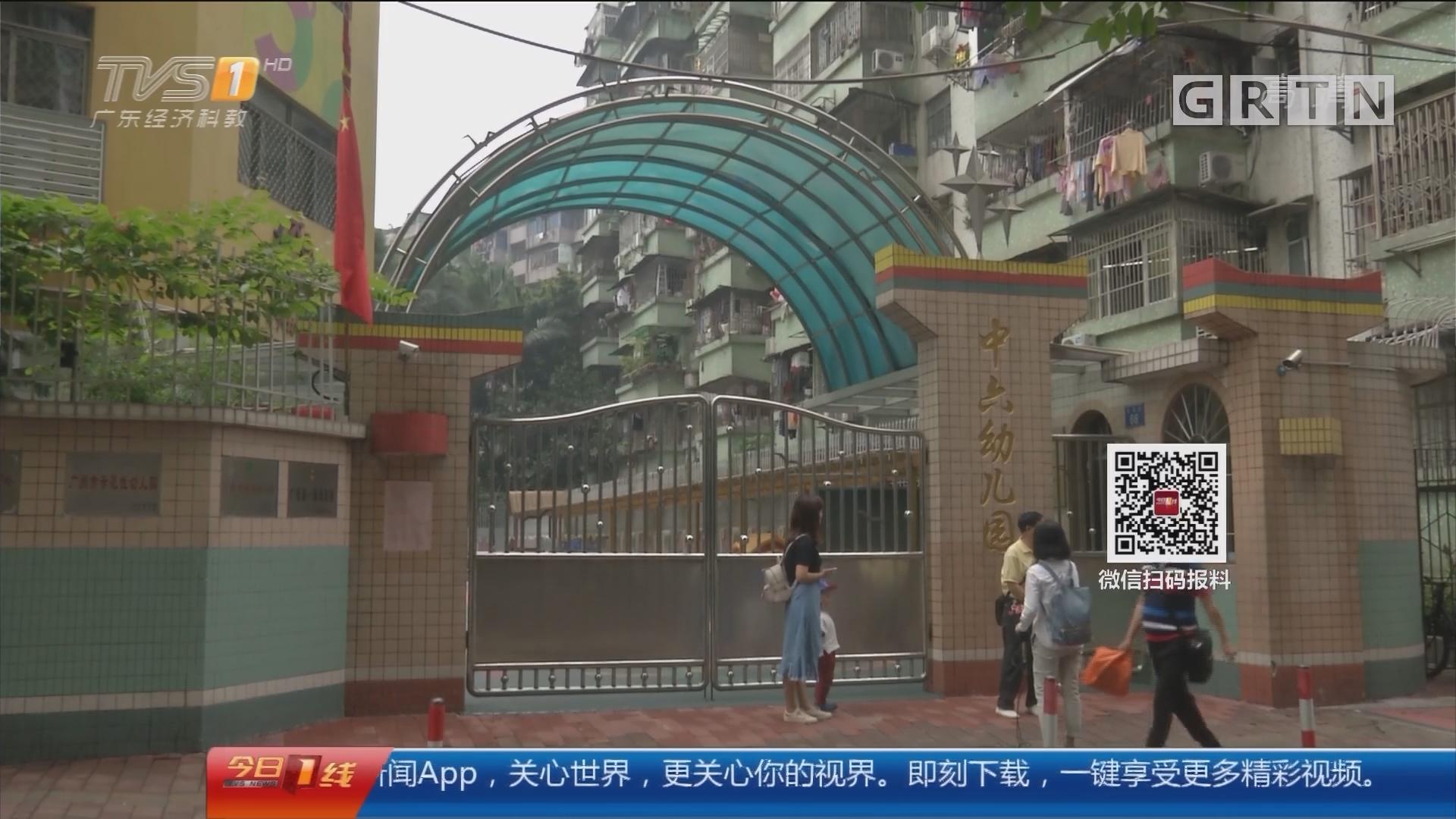 广州:越秀7公办小区配套幼儿园开始报名