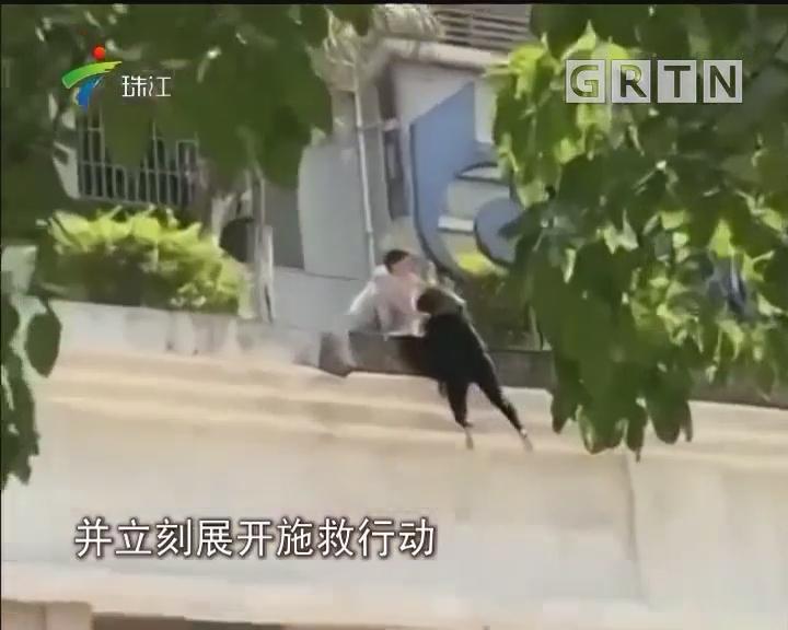 惠州:女子欲跳楼轻生 女幼师徒手拽人