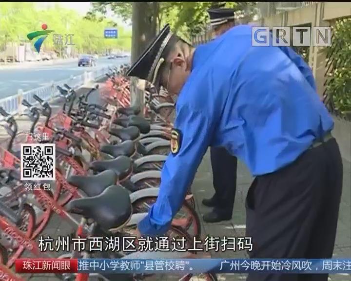 杭州出新招治理共享单车
