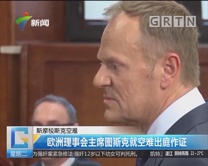 斯摩梭斯克空难:欧洲理事会主席图斯克就空难出庭作证