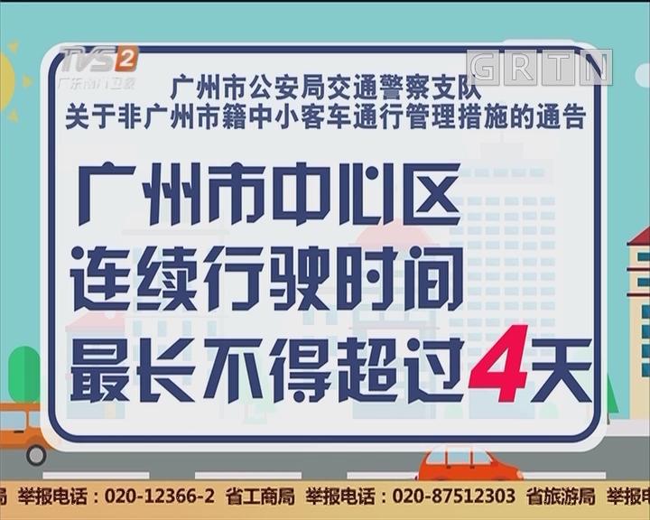 广州限行:精准管控外地车本地用 治理交通拥堵