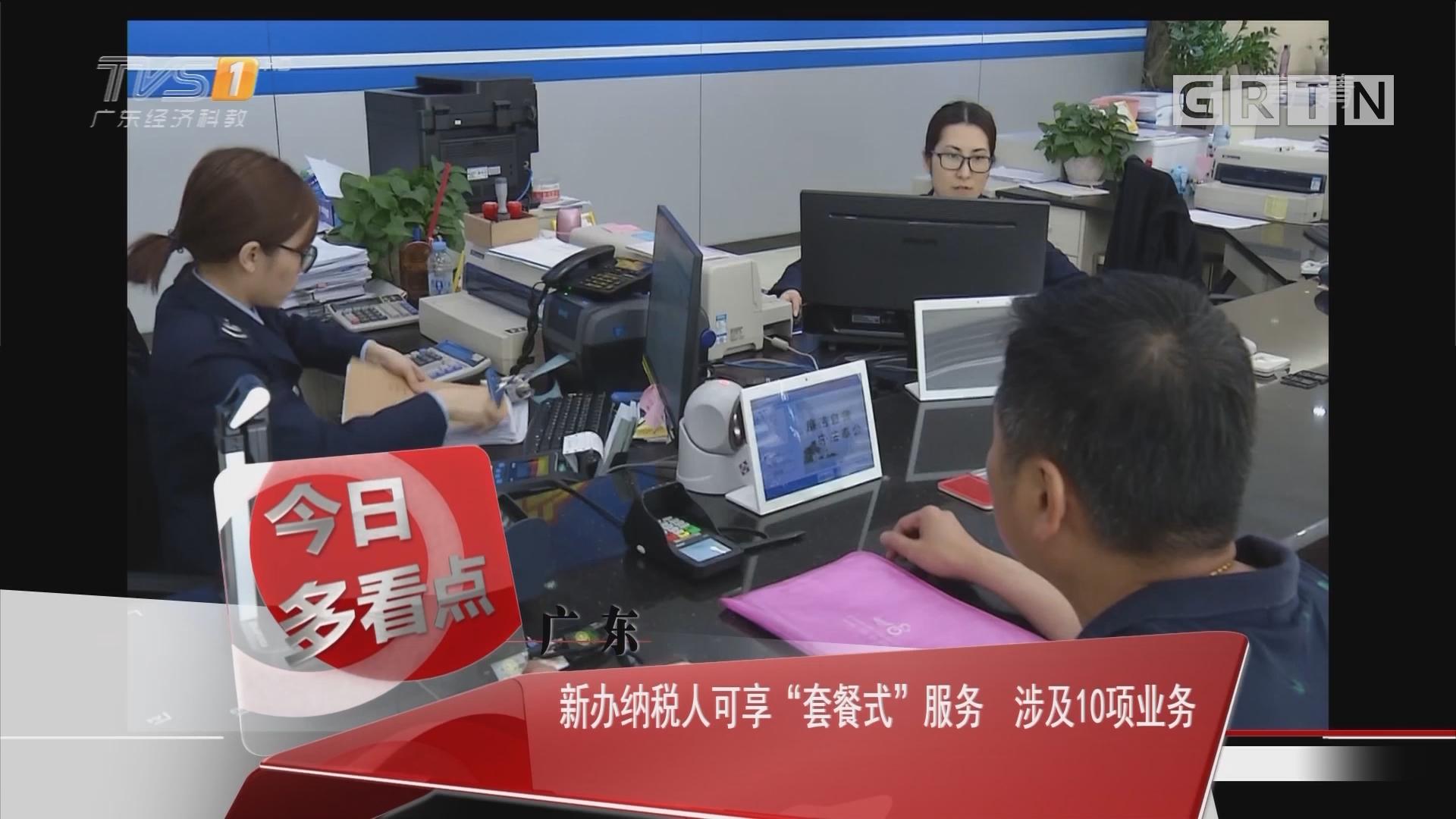 """广东:新办纳税人可享""""套餐式""""服务 涉及10项业务"""