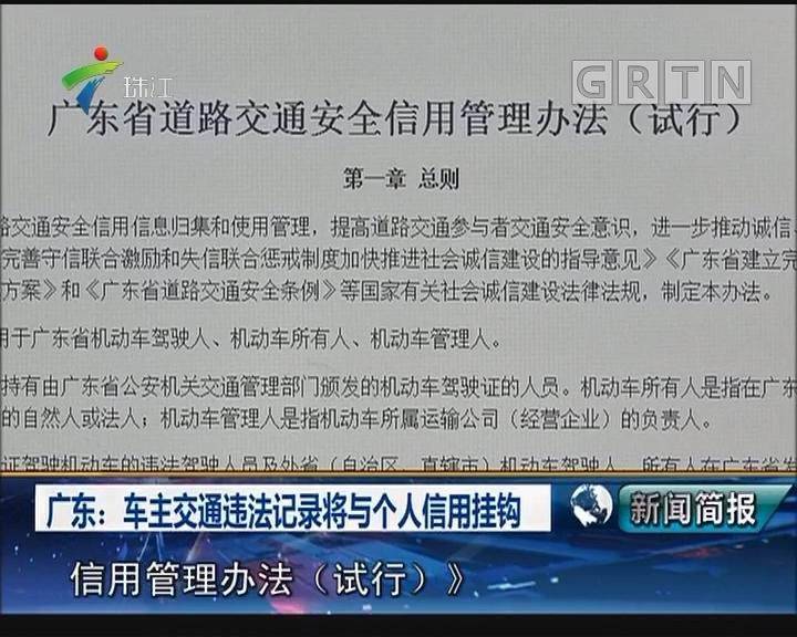 广东:车主交通违法记录将与个人信用挂钩