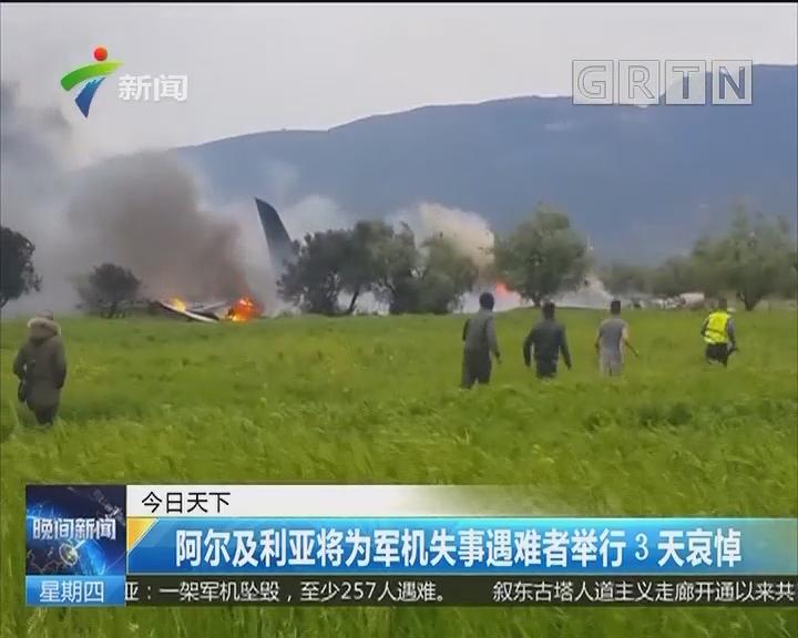 阿尔及利亚将为军机失事遇难者举行3天哀悼