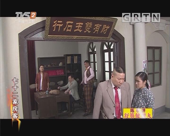 [2018-04-17]七十二家房客:门道(四)