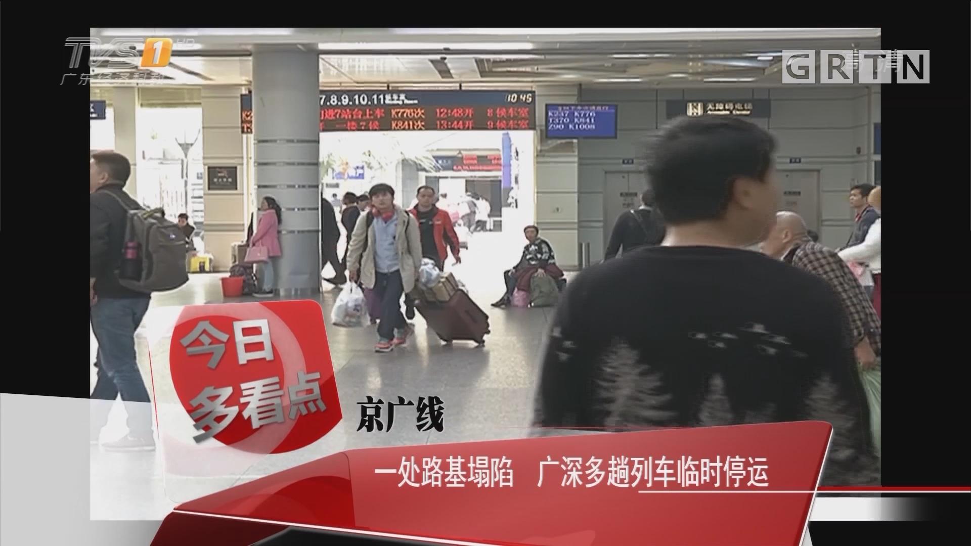 京广线:一处路基塌陷 广深多趟列车临时停运