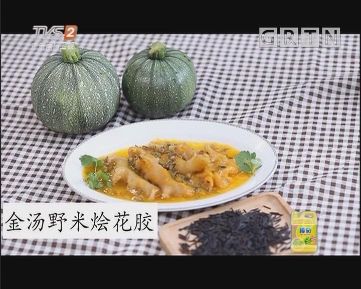 金汤野米烩花胶