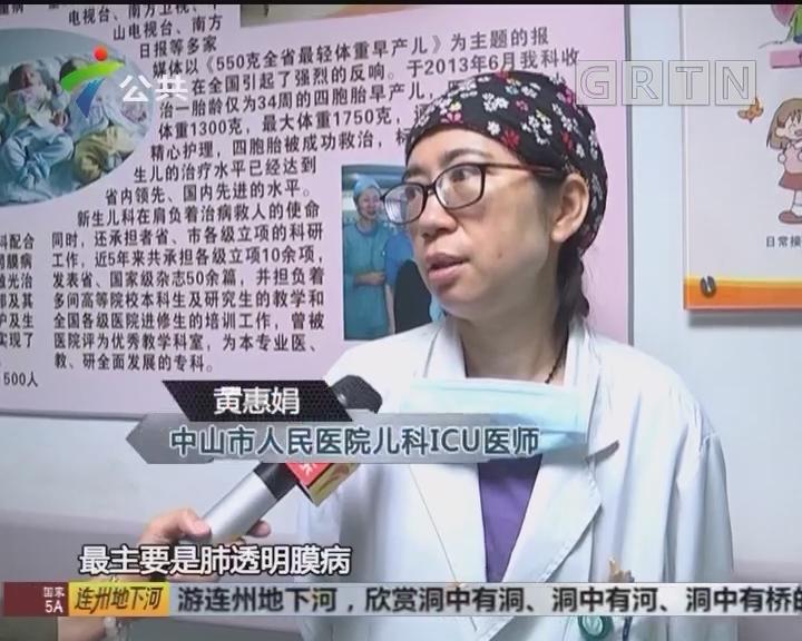 中山:宝宝意外早产 体重不到3斤