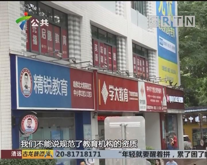 广东全链条整治中小学校外培训班