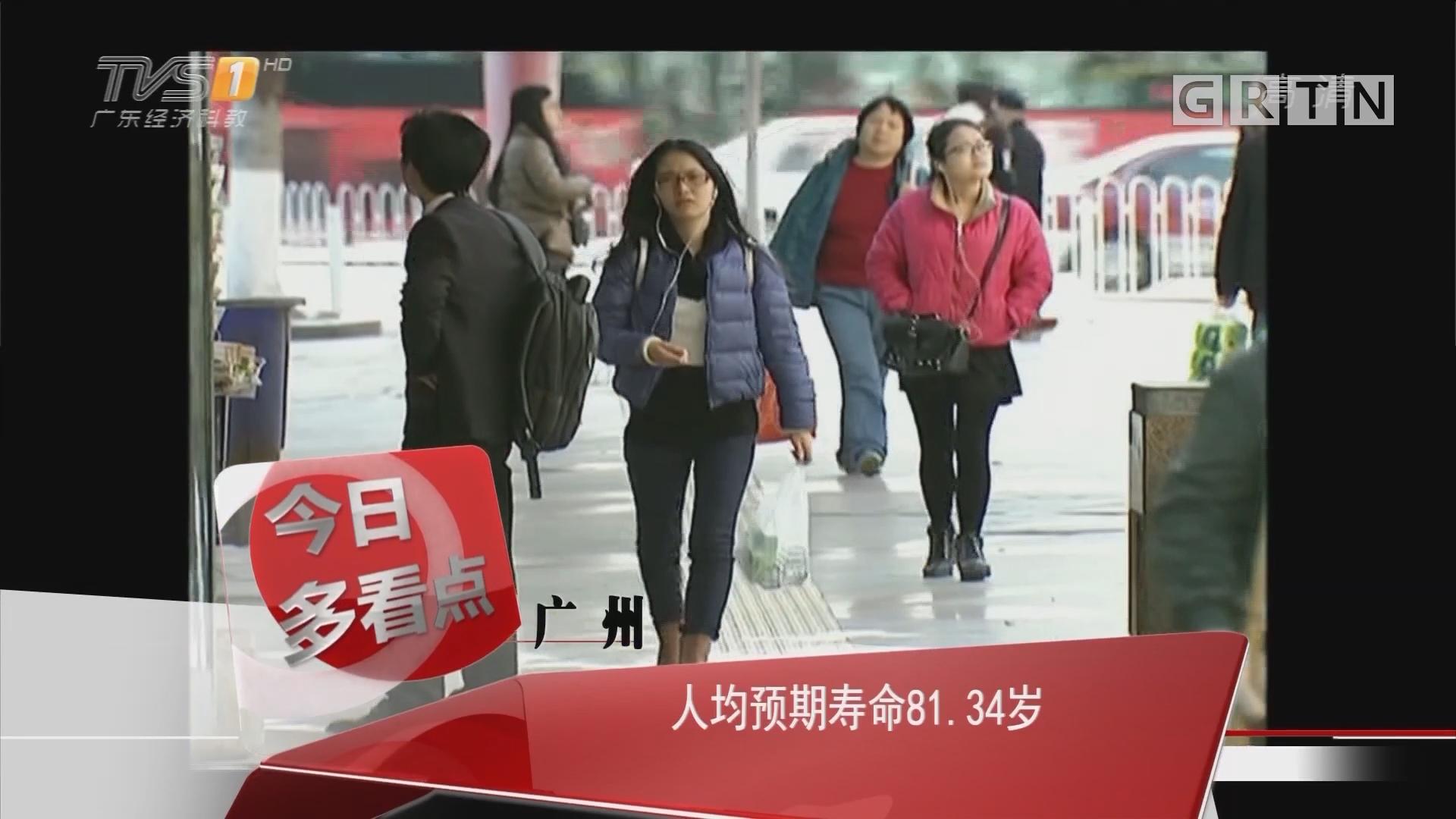 广州:人均预期寿命81.34岁
