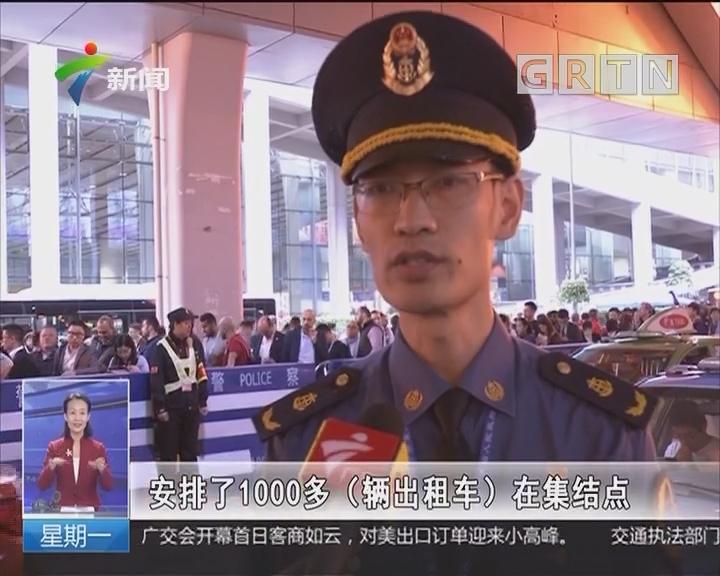 广州:全力保障广交会客商疏运