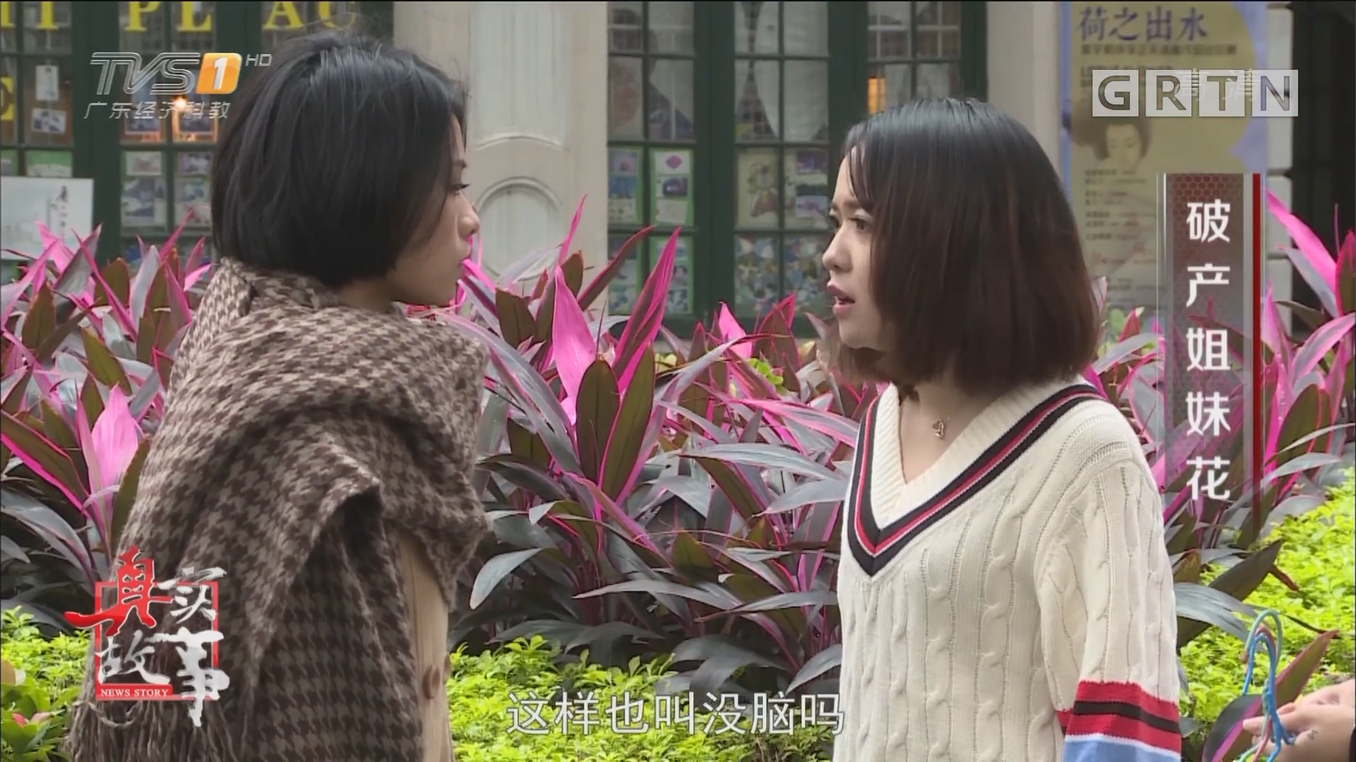 [HD][2018-04-13]真实故事:破产姐妹花