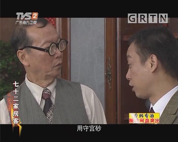 [2018-04-07]七十二家房客:箩底橙(下)