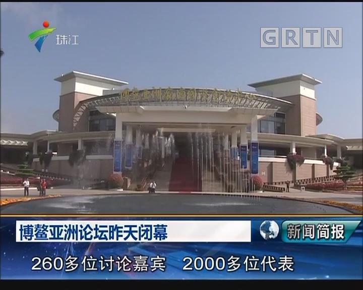 博鳌亚洲论坛昨天闭幕