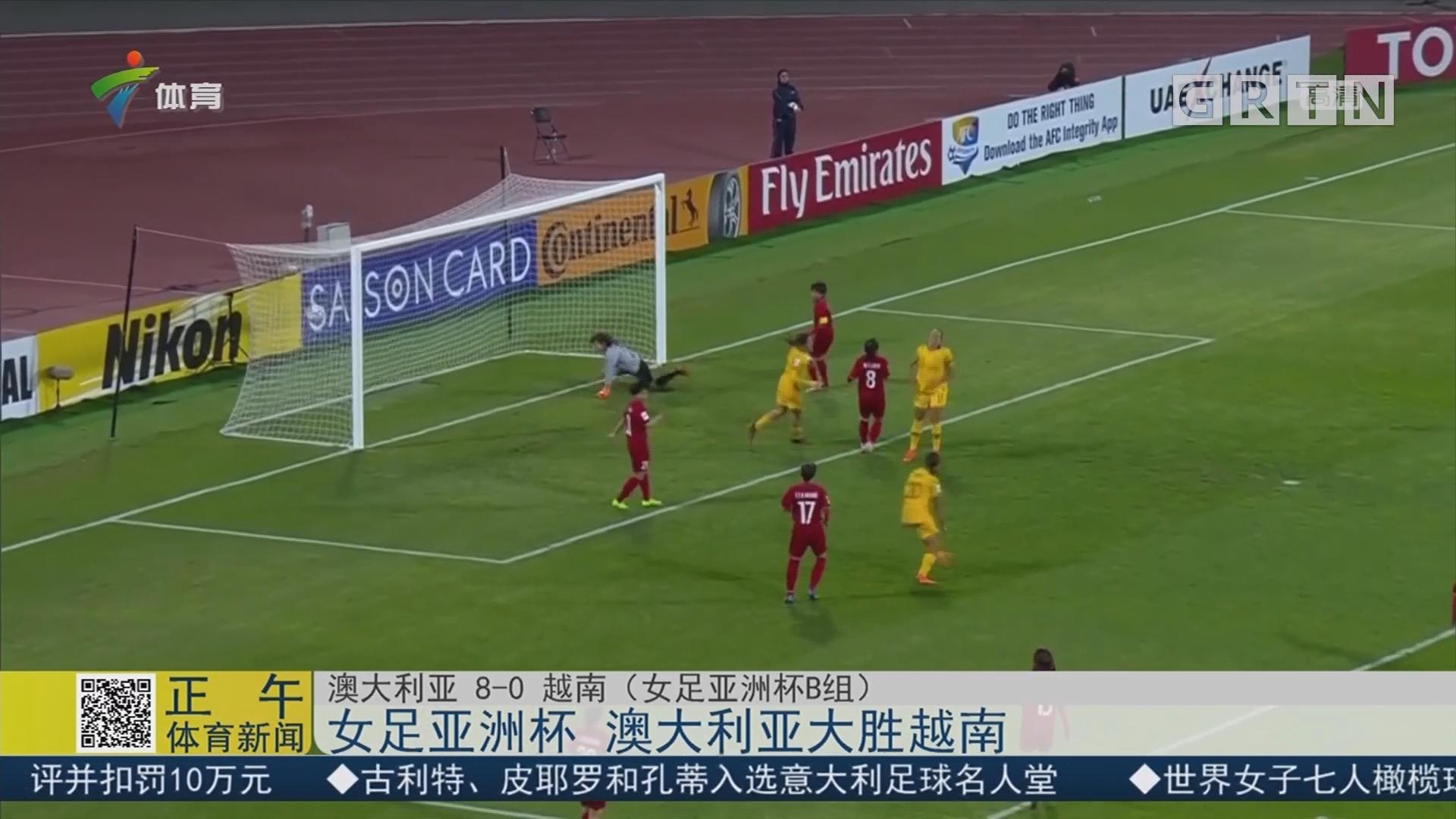 女足亚洲杯 澳大利亚大胜越南