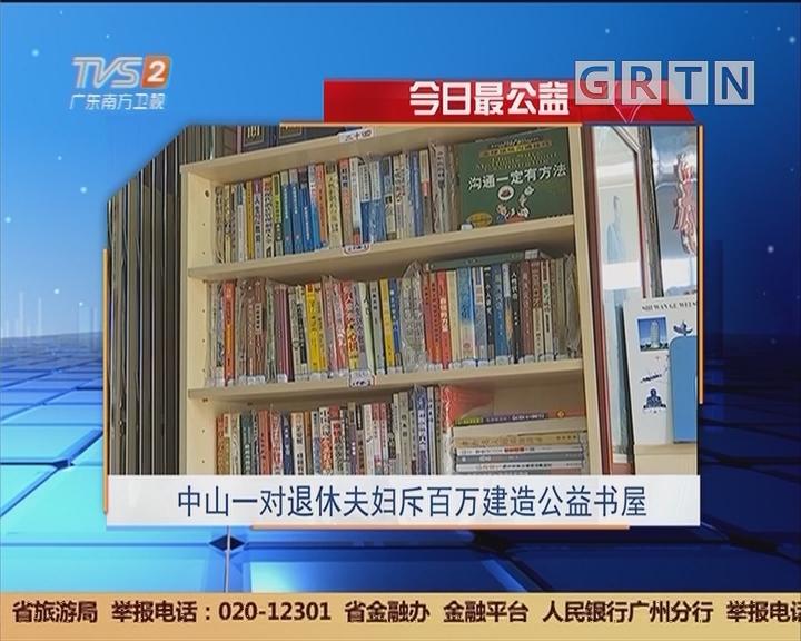 今日最公益:中山一对退休夫妇斥百万建造公益书屋