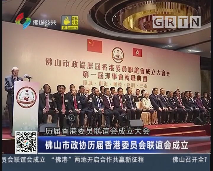 [2018-04-01]六点半新闻:佛山市政协历届香港委员会联谊会成立