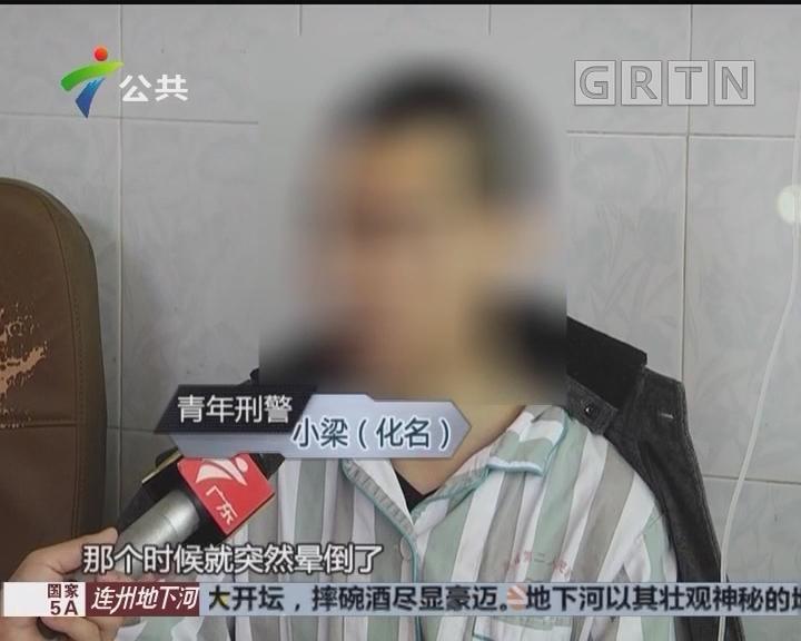 广州:年轻刑警突发心梗 医生连夜抢救