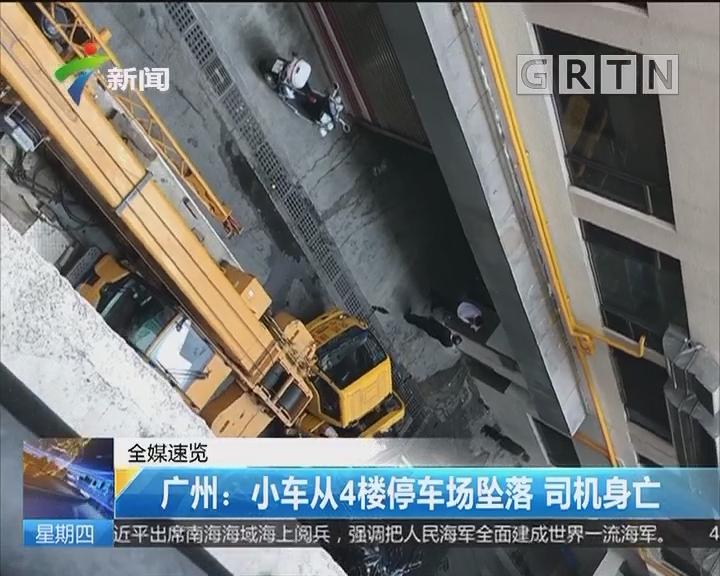 广州:小车从4楼停车场坠落 司机身亡