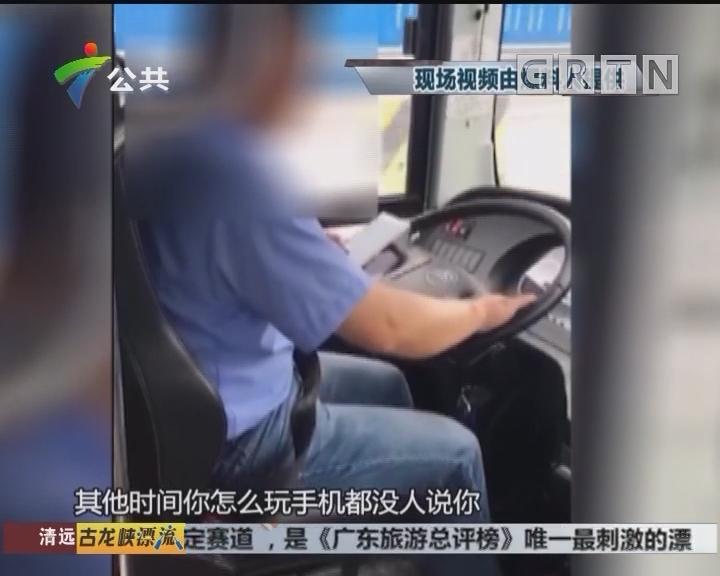 乘客报料:公交司机边开车边玩手机