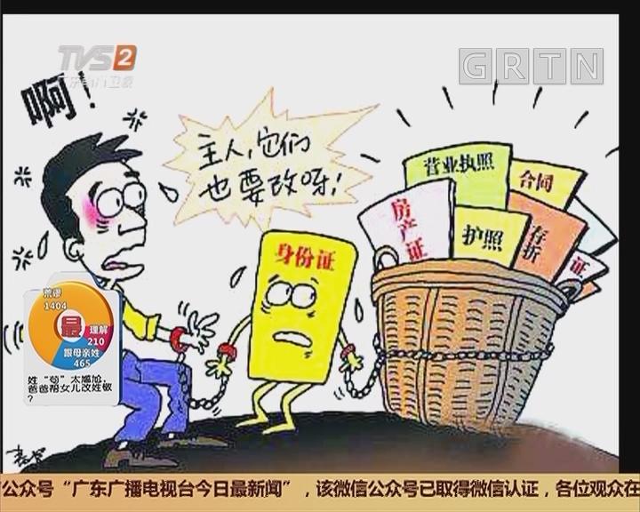 今日最争议:姓苟太尴尬,爸爸帮女儿改姓敬?